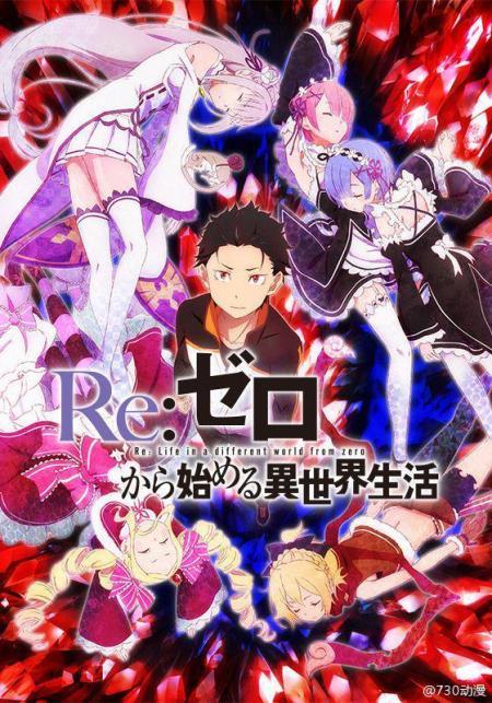 re-zero-kara-hajimeru-isekai-seikatsu_1