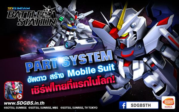 sd-gundam-battle-station-parts-system-01