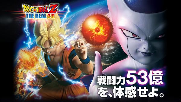 Dragon Ball 4D