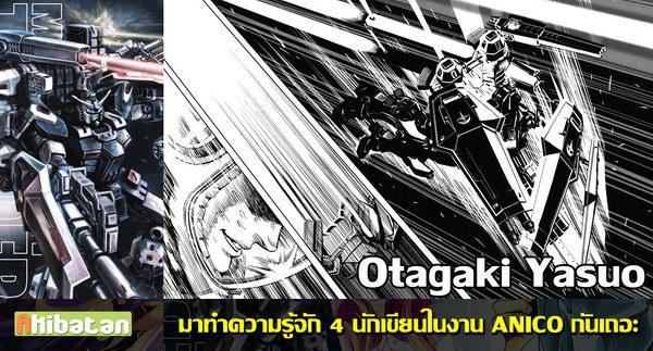 anico-guest-introduce-otagaki-yasuo