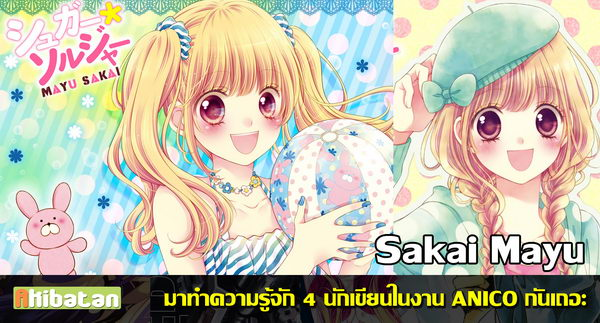 anico-guest-introduce-sakai-mayu