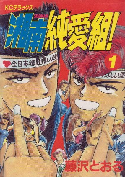 fujisawa-tooru-work-01