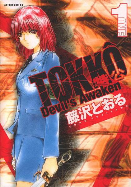 fujisawa-tooru-work-06