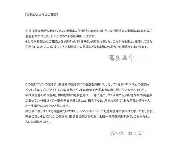 fujishima-kousuke-announce-otogi-nekomu-birth-of-child