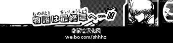 gintama-manga-enter-final-arc-01