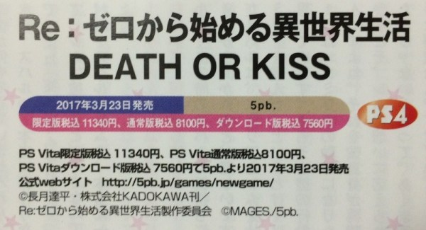 rezero-death-or-kiss-game-01