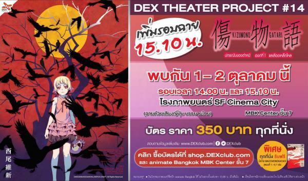 dex-theater-project-14-kizumonogatari-1
