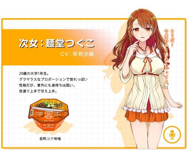 eat-your-ramen-with-ar-girl-02