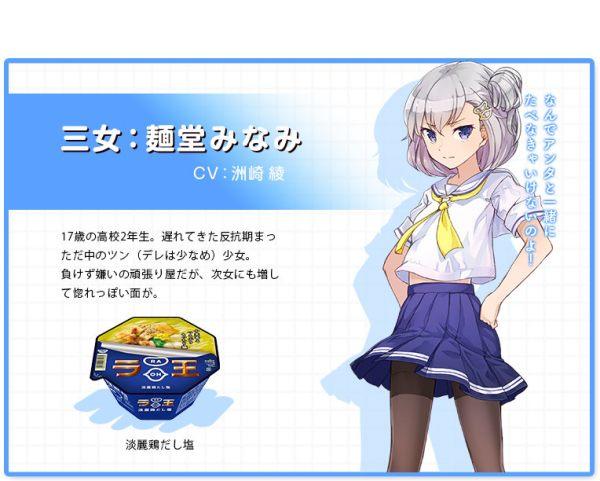 eat-your-ramen-with-ar-girl-03