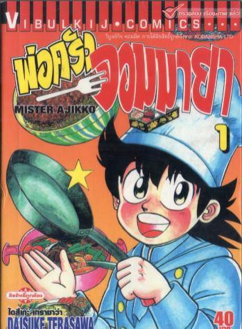 recommend-legendary-foods-manga-series-01
