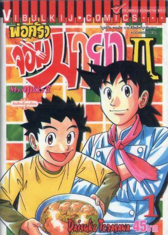 recommend-legendary-foods-manga-series-02