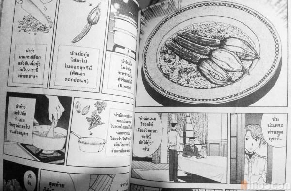 recommend-legendary-foods-manga-series-11
