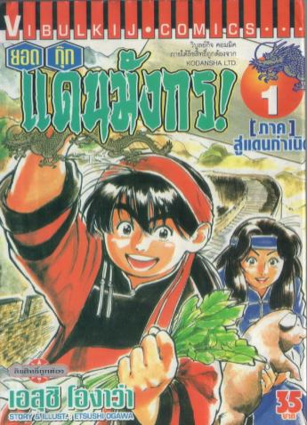 recommend-legendary-foods-manga-series-15