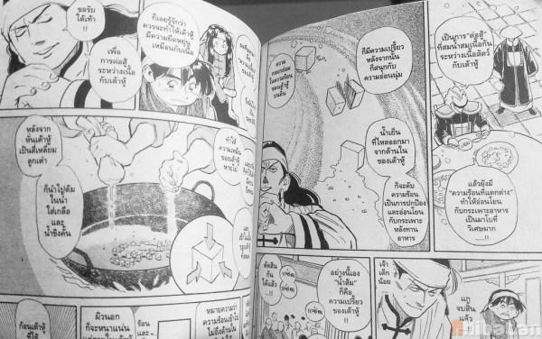 recommend-legendary-foods-manga-series-17