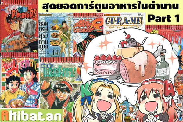recommend-legendary-foods-manga-series