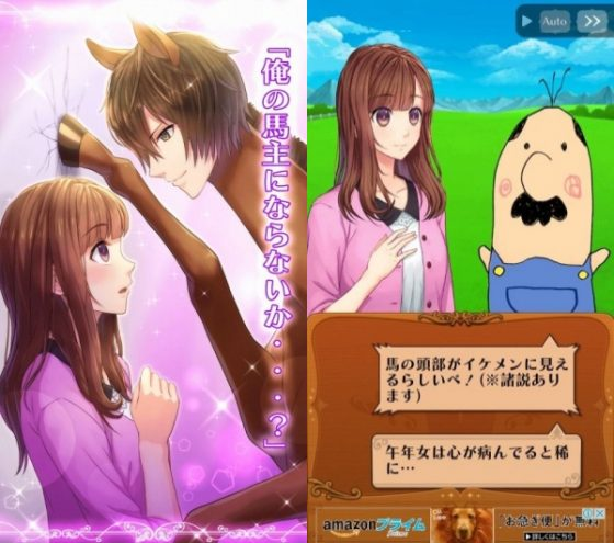 horse-dating-otome-game-02