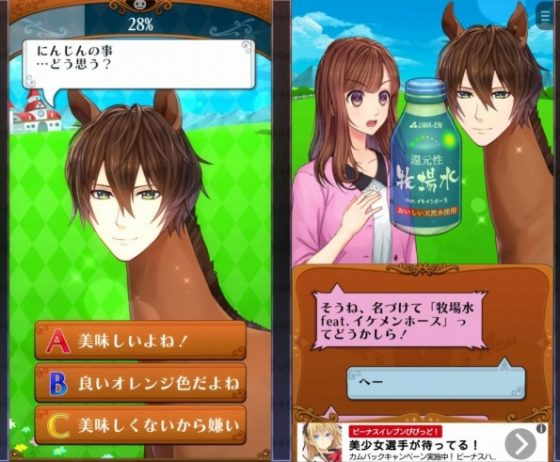 horse-dating-otome-game-04