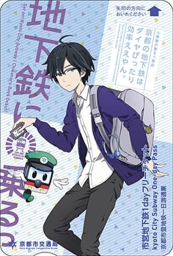 kyoto-subways-moe-mascot-campaign-get-male-characters-05