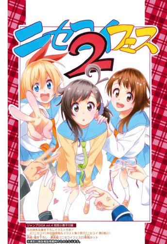 nisekoi-author-launch-toki-doki-one-shot-manga-06