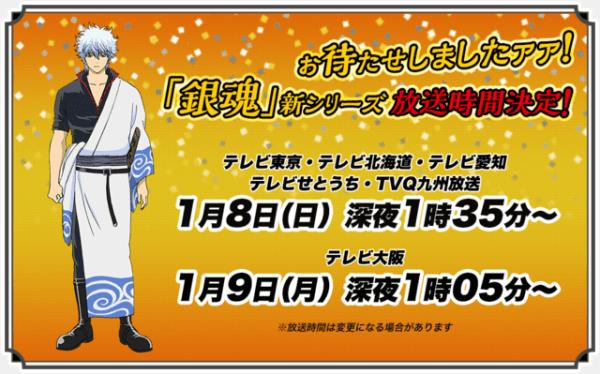 gintama-anime-return-in-january-2017-01