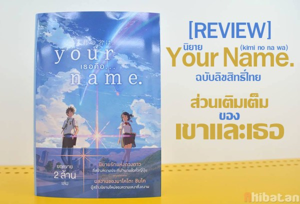 yournamereview