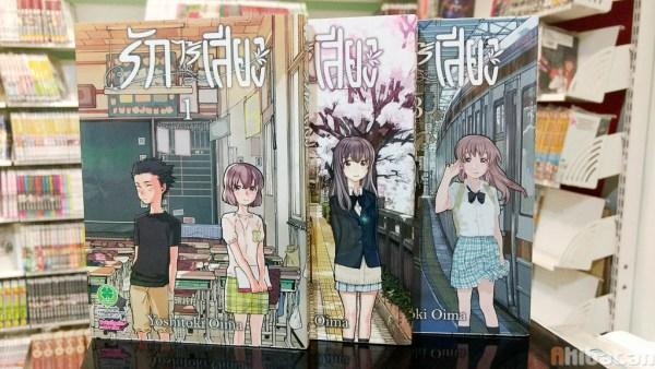 koe-no-katachi-manga-akibatan-review-03