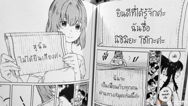koe-no-katachi-manga-akibatan-review-07