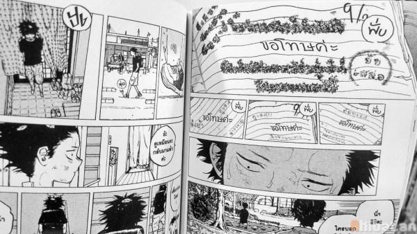 koe-no-katachi-manga-akibatan-review-09