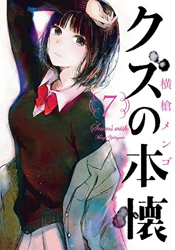 kuzu-no-honkai-manga-get-anime-and-live-action-series-07