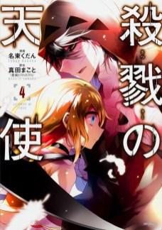 satsuriku-no-tenshi-angel-slaughter-game-manga-franchise-gets-tv-anime-05