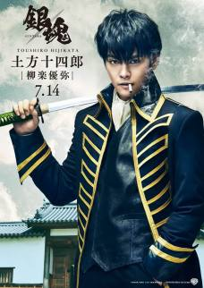 akibatan-review-gintama-live-action-characters-14