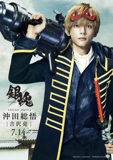 akibatan-review-gintama-live-action-characters-15