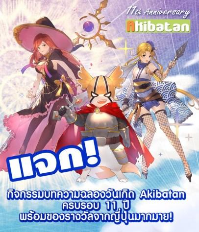 คลิกที่นี่ เพื่ออ่านรายละเอียดกิจกรรม ณ Fanpage Akibatan