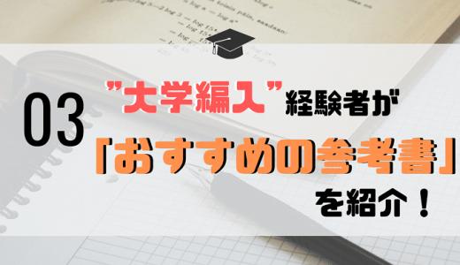 大学編入試験の対策で活用できる