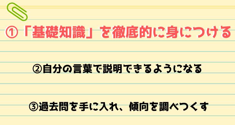 """""""早稲田大学""""合格者が伝授する「大学編入の勉強で意識すべきポイント①」"""