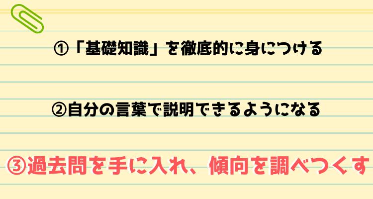 """""""早稲田大学""""合格者が伝授する「大学編入の勉強で意識すべきポイント③」"""