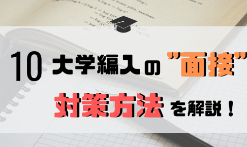 """編入試験""""面接""""のアイキャッチ画像"""