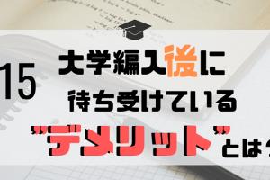 """大学編入後の""""デメリット""""アイキャッチ画像"""
