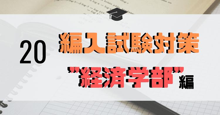 """""""経済学部""""の編入試験はどんなレベル?効果的な勉強方法も解説!"""
