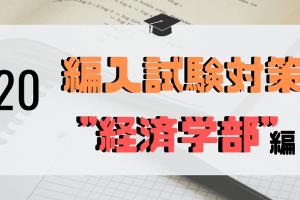 """編入試験""""経済学部""""のアイキャッチ画像"""