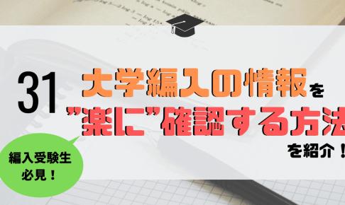 """大学編入情報の""""一覧""""を楽に調べる方法のアイキャッチ画像"""