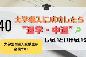 """「大学編入と""""退学・中退""""の関係性」のアイキャッチ画像"""