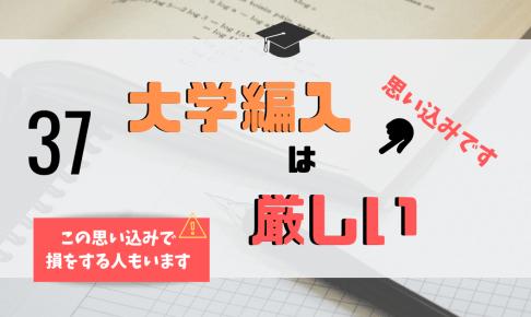 """""""大学編入は厳しい""""のアイキャッチ画像"""