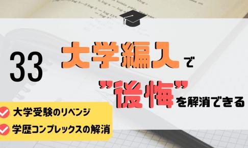"""「大学編入で""""後悔""""を解消できる」のアイキャッチ画像"""
