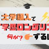 """「大学編入で""""学歴ロンダリング""""はずるい」アイキャッチ画像"""