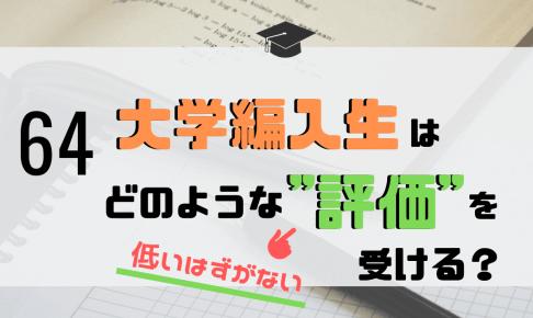 """「大学編入生の""""評価""""」アイキャッチ画像"""