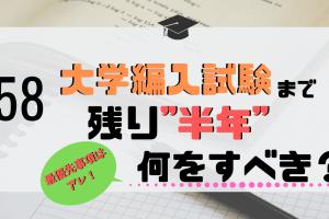 """「大学編入試験まで残り""""半年""""」アイキャッチ画像"""