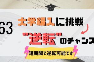 """「大学編入で""""逆転""""できる」アイキャッチ画像"""