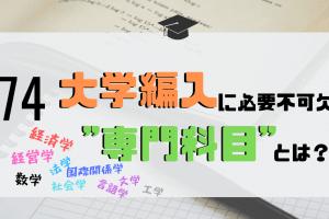 """「大学編入の""""専門科目""""」アイキャッチ画像"""