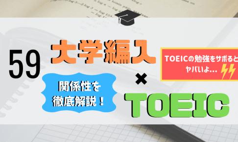 """「大学編入と""""TOEIC""""の関係性」アイキャッチ画像"""